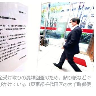 今日以降使えるダジャレ『2431』【経済】■「宣言」発令以降初の年金支給日、金融機関は分散来店呼びかけ