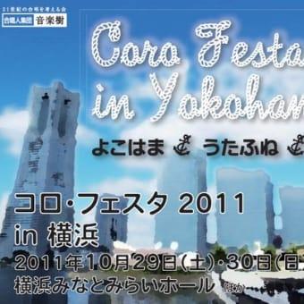 コロ・フェスタ 2011 in 横浜 に出演します。