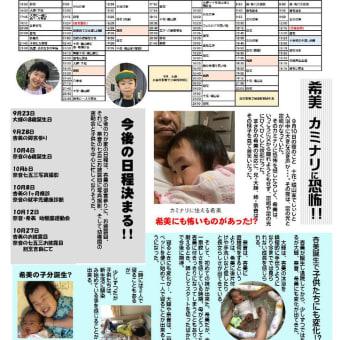 【最新】わが家の新聞📰 第125号 (令和元年9月19日作成)
