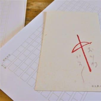 2021・4・22 竹久夢二の相合傘は、おかねといろいろなのかなそれともおかねといろなのかな。。