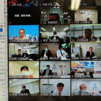 第73回理事会(オンライン会議)を開催