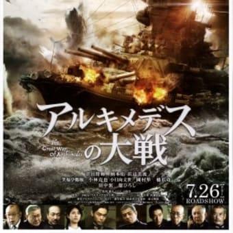映画「アルキメデスの大戦」@ユナイテッドシネマ豊洲(2019/7/29)
