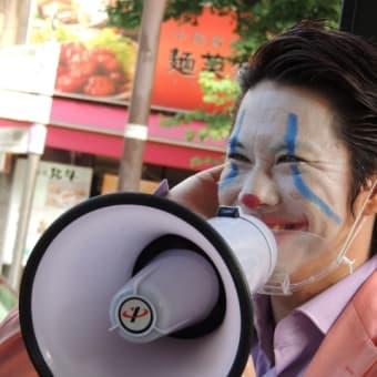 都議会議員選挙!6月29日、原宿で突然白塗りの化粧を落とす河合ゆうすけさん!