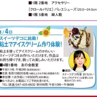 船橋東武 アイスクリームワークショップのお知らせ