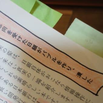 令和とは日本人皆殺し?の意味らしい【このことを和(わ。やわらぎ。)とする日本人が求められています】