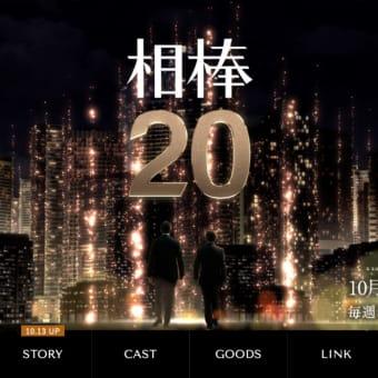 相棒 season20 第3話『復活~最終決戦』