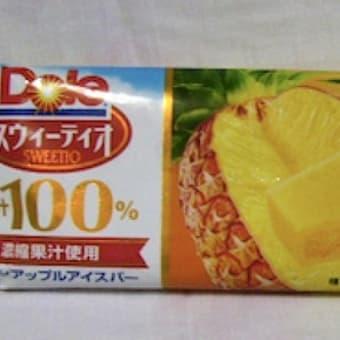 パイナップルのアイス