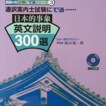 「日本的事象英文説明300選」(受験者のバイブル)の購入方法
