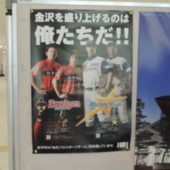 〔観戦記〕ついに見参、BCリーグ!:石川対富山@金沢市民(6/15・前篇)