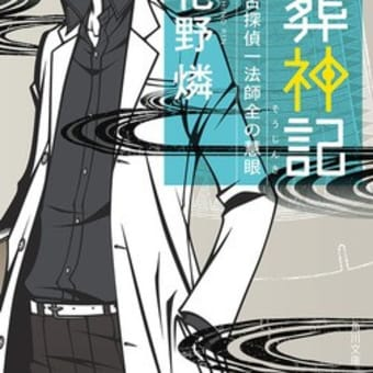 葬神記 考古探偵一法師全の慧眼 / 化野燐