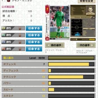 WCCF  17-18 リバプールFC 017 シモン・ミニョレ