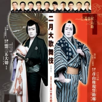二月大歌舞伎in大阪松竹座