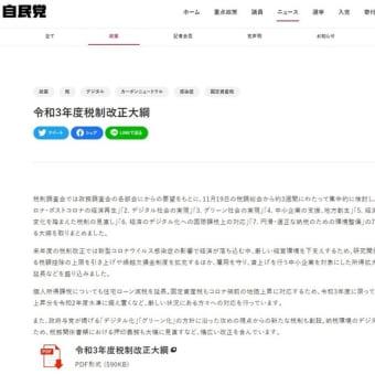 自民党@令和3年度税制改正大綱