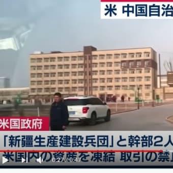 米、中国新疆の準軍事組織に制裁 ウイグル族弾圧に関与