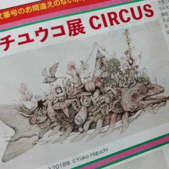 ヒグチユウコ展が広島で!