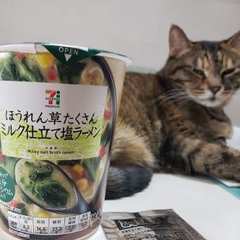 ゆめうまカップ麺『ほうれん草たくさんミルク仕立て塩ラーメン』&増えた体重の巻~