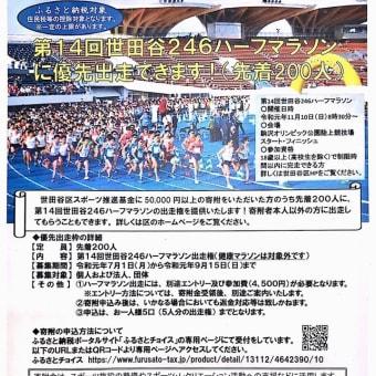 7月1日応募受付開始(〜31日)!!「世田谷246ハーフマラソン」はふるさと納税で出場できる可能性が高まります。