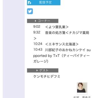 【ラジオ出演】(AIR-G' FM北海道)『スパクル!!』川部紀子のおかねカンケイ