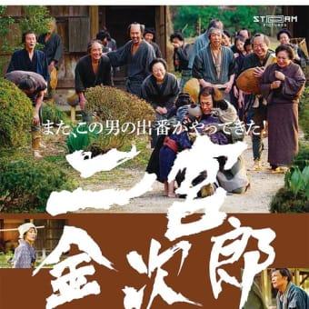 小田原で活躍した二宮尊徳の生涯を描く映画「二宮金次郎」 小田原魚河岸でん