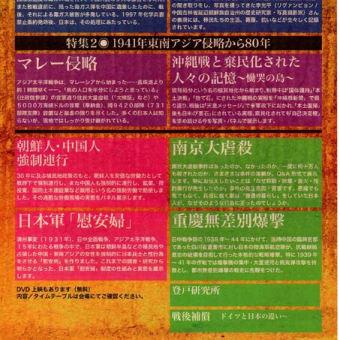第6回「戦争の加害」パネル展のお知らせ【転載】