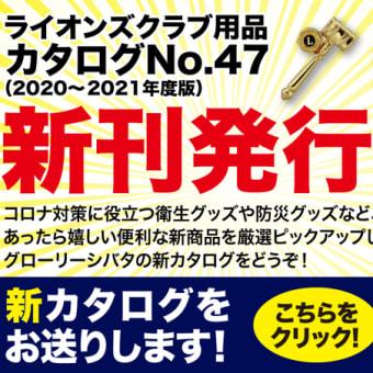 ライオンズカタログ用品カタログNo.47 新刊発行いたしました!