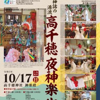 行って来ます。高千穂夜神楽御祭り 本日(10月17日)開催。高千穂神社にて