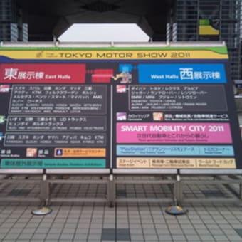 行ってきました!!!東京モーターショー♪