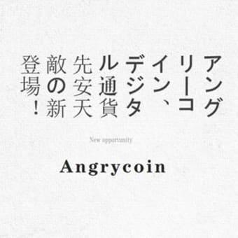 Angrycoin——アングリーコイン、デジタル通貨先安天敵の新登場!