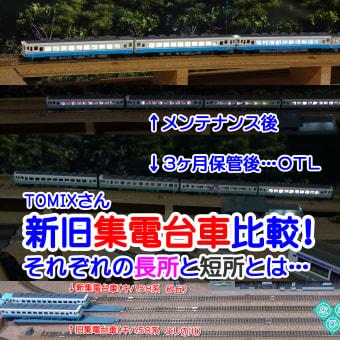 ◆鉄道模型、TOMIXさん、新旧集電台車比較動画!それぞれの長所と短所とは…