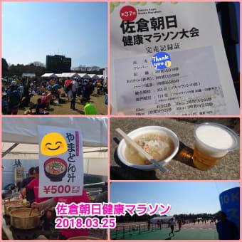 【遅報】佐倉朝日健康マラソン