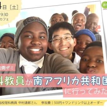 WEcafe公開ゼミ「理科教員が南アフリカ共和国に行ってみた!」 11月24日(土)開催!