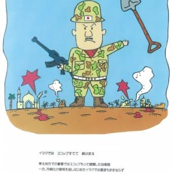 橋本勝の政治漫画再生計画-第11回-