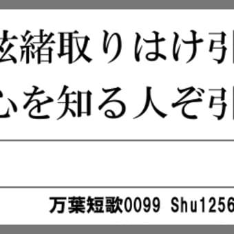 万葉短歌0099 梓弓0083