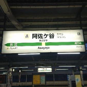 高円寺 阿佐ヶ谷