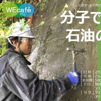 WEcafe vol.75 「分子で調べる石油のヒミツ」 2/22(土)開催!