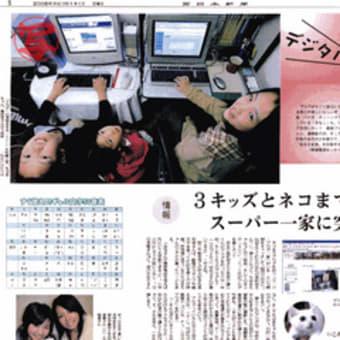 西日本新聞に載ったニャ~