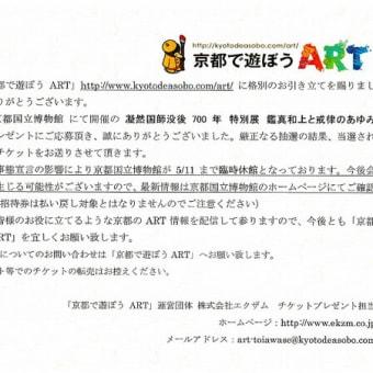 新規当選 京都国立博物館招待券ペア/京都であそぼうART