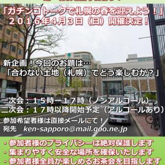 【記事固定】札幌が嫌いなお茶会を4月3日開催いたします!