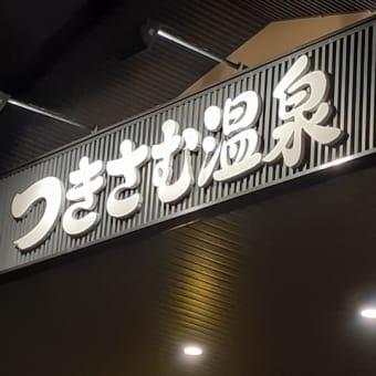 札幌でランチ(78) スーパー銭湯不動の人気メニューを「つきさむ温泉」でいただく