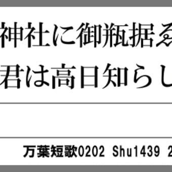 万葉短歌0202 哭沢の0174