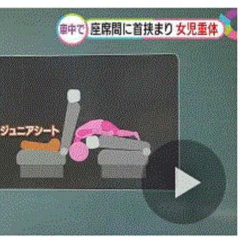 首挟まれ重体。2列目と、「背もたれを倒して平らにしてあった3列目」の座席の間に首を挟まれていた。車内事故に注意。愛知県稲沢市の駐車場