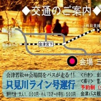 第43回雪と火のまつり 只見川ライン号運行