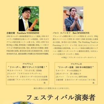 鹿児島リコーダーフェスティバル2020