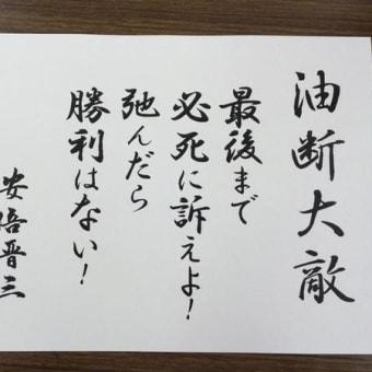 【阪神】巨人に連勝!