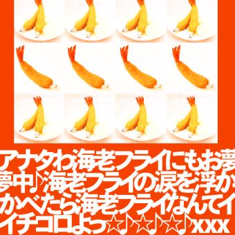【エビフライムーヴメント2010っ★】其の1