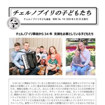 ニュースレター『チェルノブイリの子どもたち』2020年6月号発行しました