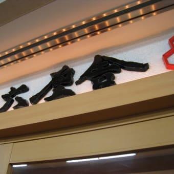 六厘舎TOKYO ◎東京駅