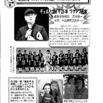 子ども基金ニュースNo.85(2011年6月)発行のお知らせ