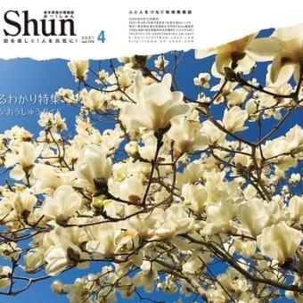 ❀月刊Oh!shun4月号発行❀