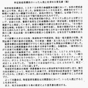 白井市議会は、「特定秘密保護法のいったん廃止を求める意見書」を可決